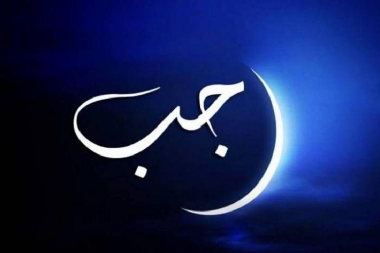 توصیه امام جواد(ع) در اولین شب از ماه رجب